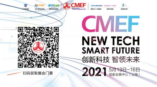 展会诚邀   德迈迪医疗邀您参加2021年上海CMEF医疗展会